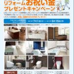 「リフォームお祝い金プレゼントキャンペーン」LIXILショールーム九州・沖縄エリア特別企画