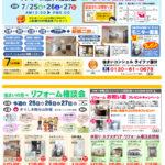 新築二世 リノベーション相談会 7月25日(金)→27日(日)