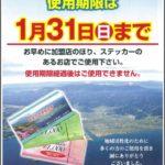 霧島市共通商品券の使用期限は1月31日(日)です。