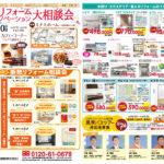 2/19(金)・2/20(土)リフォーム&リノベーション大相談会開催!