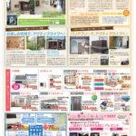 4月18日(火)・19日(水) リフォームフェア開催!