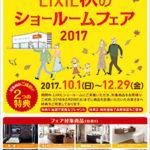 LIXIL秋のショールームフェア開催!