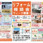 冬のリフォーム相談会ウィーク!12月8日(金)から8日間連続開催!