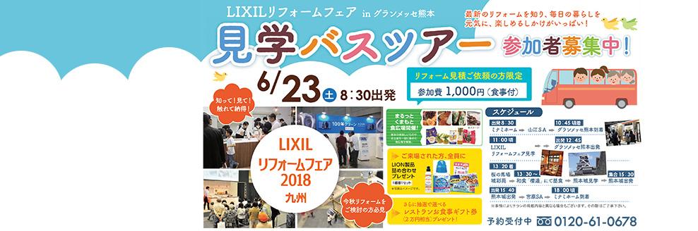 LIXILリフォームフェア in グランメッセ熊本 見学バスツアー参加者募集中!