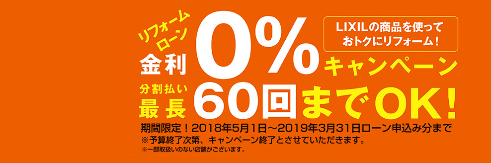 リフォームローン金利0パーセントキャンペーン開催中!