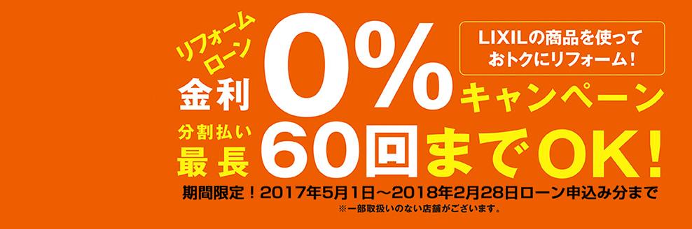 リフォームローン金利0%キャンペーン!2018年2月28日ローン申し込み分まで