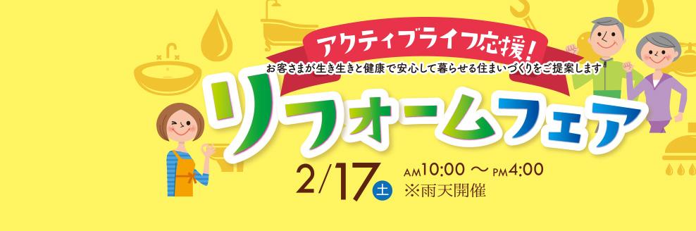 アクティブライフ応援!リフォームフェア 2018年2月17日土曜日開催!