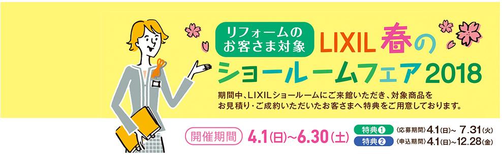 LIXIL春のショールームフェア2018開催中!6月30日土曜日まで