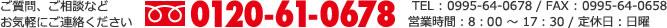 フリーダイヤル0120-61-0678 TEL:0995-64-0678 FAX:0995-64-0658 営業時間8:00~17:30 定休日・日曜