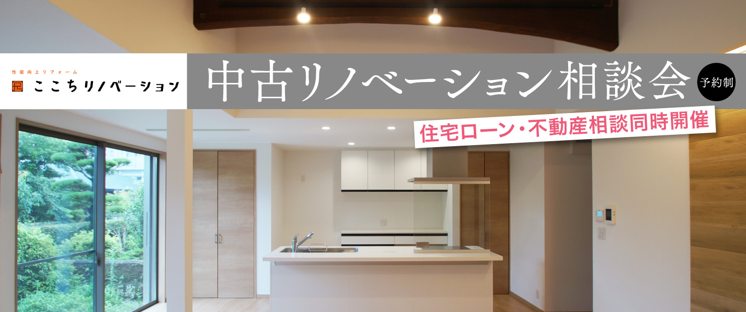 中古リノベーション相談会(予約制)/住宅ローン・不動産相談同時開催