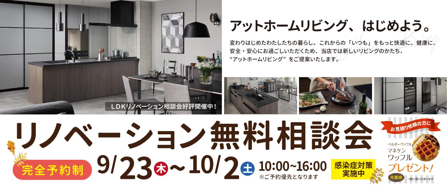 リノベーション無料相談会 9/23(土)〜10/2(土)