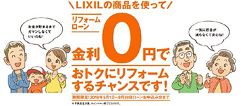 LIXILリフォームローン金利0円