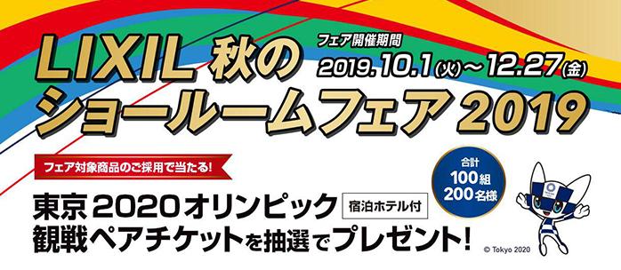 LIXIL秋のショールームフェア 東京2020オリンピック観戦ペアチケットを抽選でプレゼント!