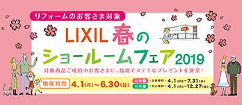 LIXIL春のショールームフェア2019