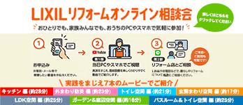 9月のオンラインリフォーム相談会日程ご案内!
