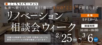 リノベーション&リフォーム相談祭