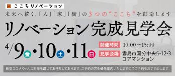 リノベーション&リフォーム相談祭  4/9 4/10 4/11