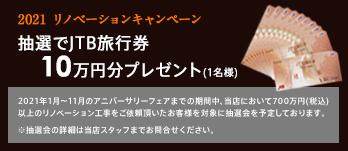 2021 リノベーションキャンペーン 抽選でJTB旅行券 10万円分プレゼント(1名様)