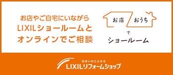 お店やご自宅にいながらLIXILショールームとオンラインでご相談
