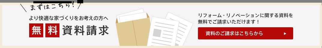 無料資料請求 リフォーム・リノベーションに関する資料を無料でご請求いただけます!