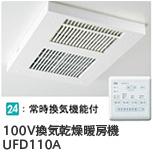 100V換気乾燥暖房機