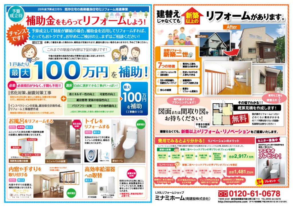 renovation_tirasi02_160203