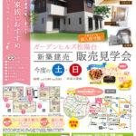 1604松陽台新築建売販売見学会B4_今度の土日