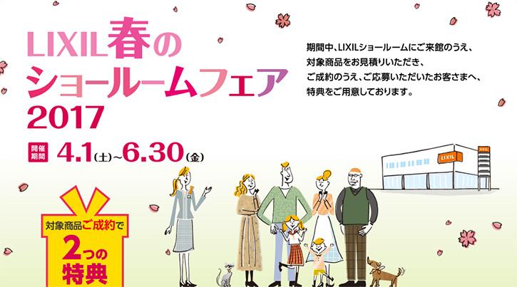 春のショールームフェア2017 4月1日(土)〜6月30日(金)