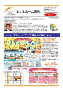 thumbnail of 3月ニュースレター
