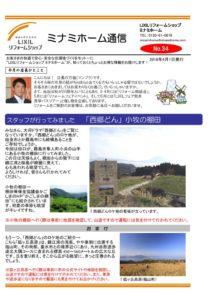 thumbnail of 4月ニュースレター