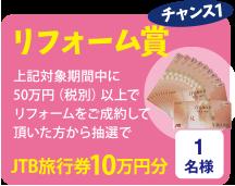 リフォーム賞 JTB旅行券10万円分