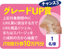 グレードUP賞 JTB旅行券10万円分