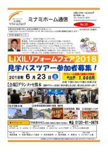 thumbnail of ニュースレター2018.05