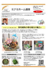 thumbnail of ニュースレター2018.06