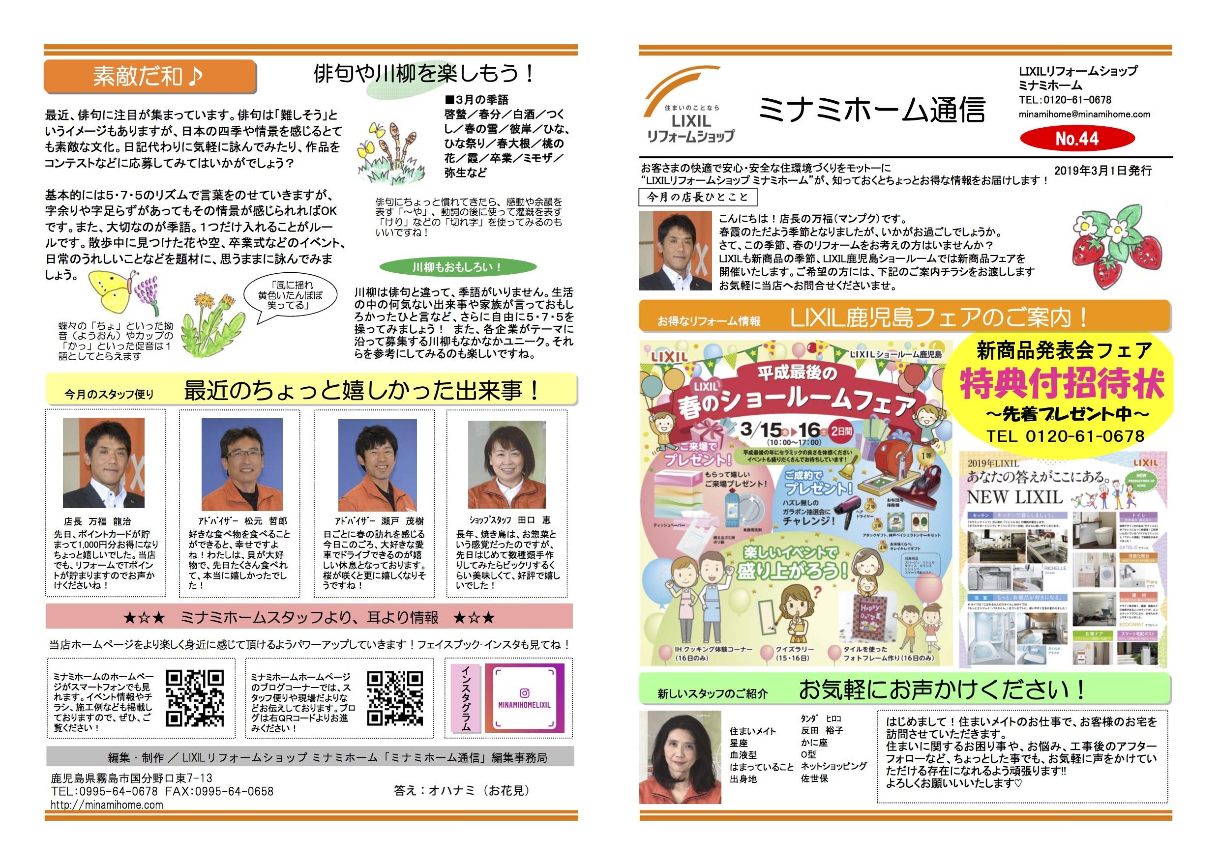 thumbnail of ニュースレター2019.03