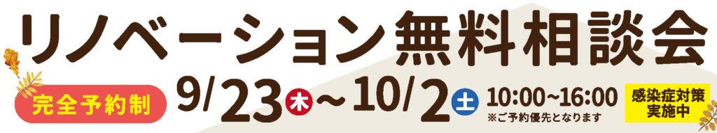 2109リノベーション無料相談会 タイトル