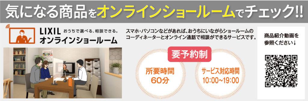 2109リノベーション無料相談会_online